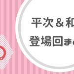 服部平次・遠山和葉の登場回まとめ!『名探偵コナン』原作・アニメ・劇場版