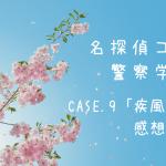 サンデー30号『コナン警察学校編』CASE.9「疾風迅雷」感想・ネタバレ