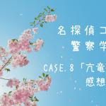 サンデー29号『コナン警察学校編』CASE.8「亢竜有悔」感想・ネタバレ