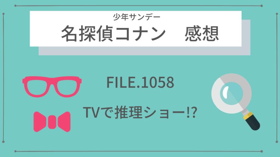 サンデー36・37合併号『名探偵コナン』FILE.1058「TVで推理ショー!?」感想・ネタバレ