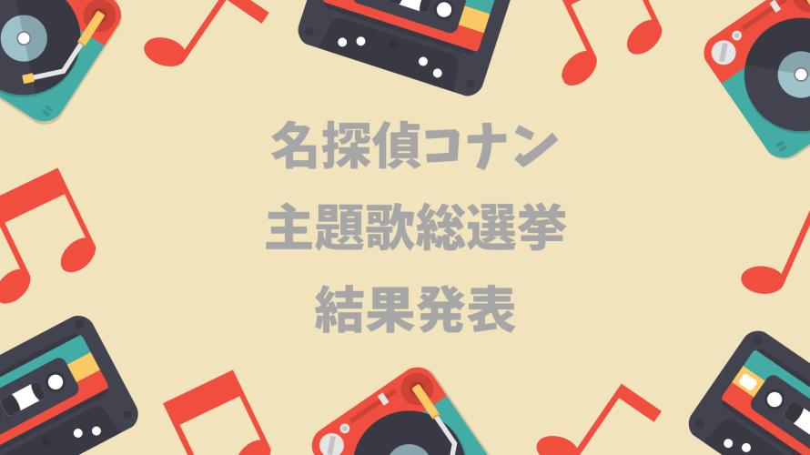 【名探偵コナン】主題歌総選挙結果発表【ファン投票】