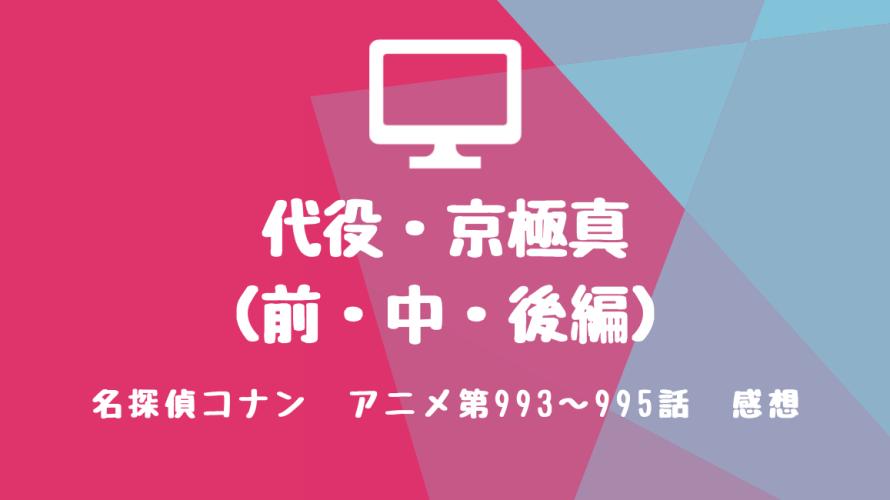 名探偵コナン・アニメ993~995話『代役・京極真』感想・ネタバレあり