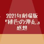 2021年劇場版『名探偵コナン 緋色の弾丸』感想【ネタバレあり!】
