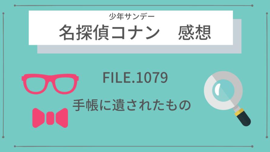 サンデー46号『名探偵コナン』FILE.1079「手帳に遺されたもの」感想・ネタバレ
