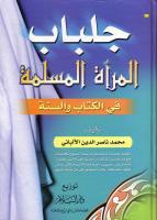جلباب المراة المسلمة للشيخ ناصر الدين الالباني.pdf