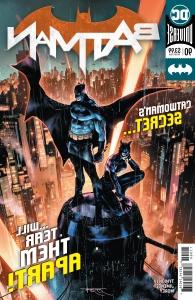 Batman #90