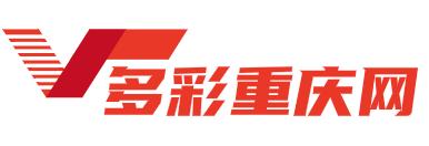 多彩重庆网