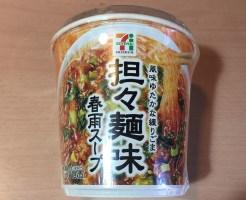セブンイレブン・担々麺味・春雨スープ