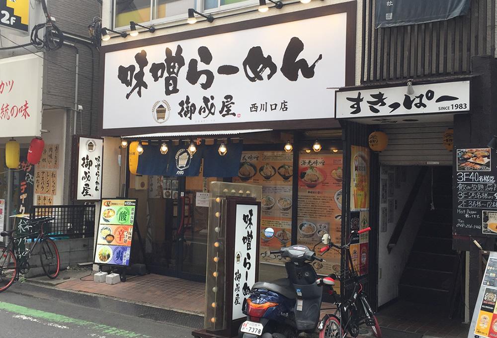 夏の期間限定メニュー・酸辣湯麺