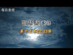 Read more about the article 羅馬書(36)15:22-33