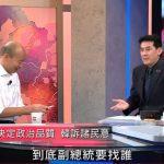 黃瑋翰專訪韓國瑜 網友風向轉了