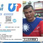 文山伯緊急直播:韓國瑜選舉糧草已盡需大家小額捐款