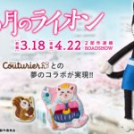 【3月のライオン(実写映画)】×フェリシモ コラボ商品まとめ