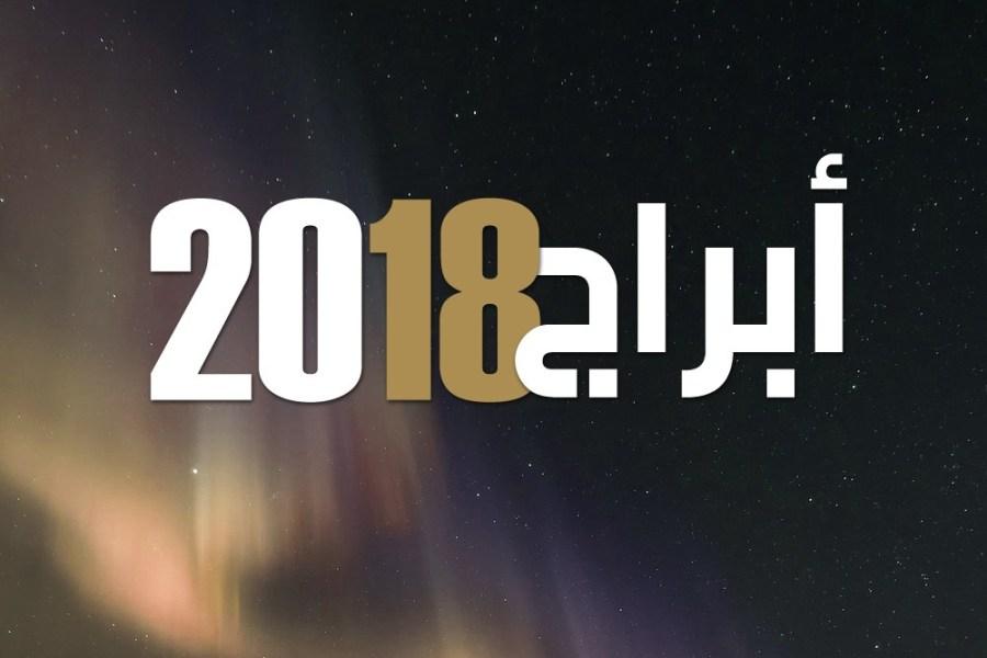 حظك اليوم برج الاسد توقعات الفلك لبرج الاسد 2019