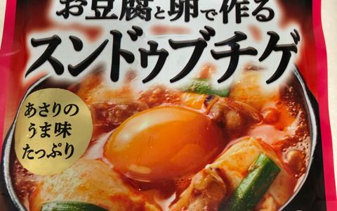 お豆腐と卵で作るスンドゥブチゲ(味の素)で簡単に純豆腐を味わえる♪【今夜はてづくり気分】