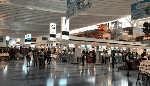 成田空港第3ターミナルから羽田空港国際線ターミナルへ。やっぱり上級会員はトクする!〜2018年8月小旅行【ライブブログ】