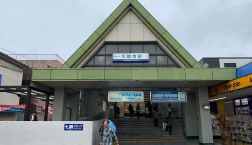 東武東上線川越市駅から西武新宿線本川越駅へ歩いてみる