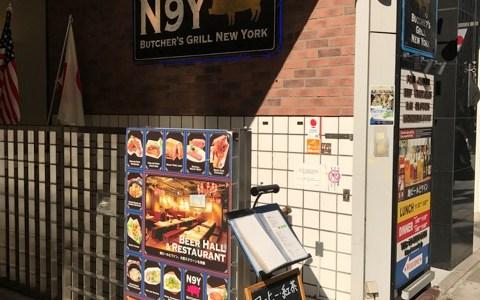 銀座 N9Y Butcher's Grill New York 〜 ニューヨークな肉と味を楽しむ
