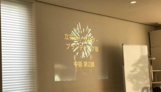 立花Be・ブログ・ブランディング塾(B塾)の中級休日コース第2講を受講しました! 〜 学びと感じたこと