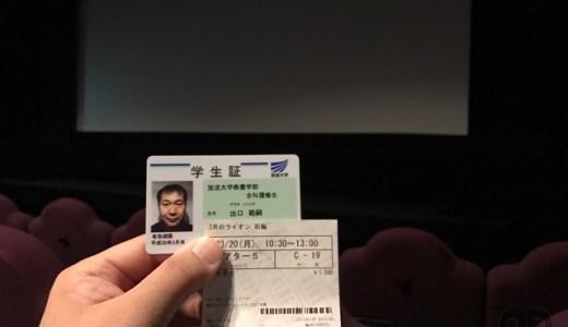 映画「3月のライオン」を観てきた!役者さんてスゴい!【ネタバレ注意】