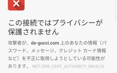 Google Chromeでhttps://de-gucci.comにアクセスしたらエラー画面が出た場合の対処方法例