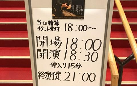 銀座ブロッサムで立川志の輔独演会を聴いてきました!やっぱスゴいわ〜♪