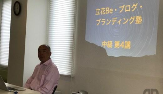 立花Be・ブログ・ブランディング塾(B塾)中級休日コース最終講第4講を受講して