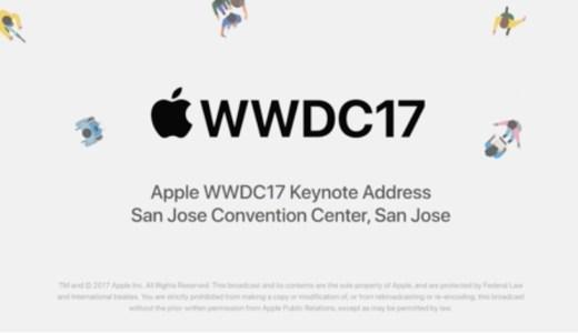 ひと目でわかる WWDC 2017 キーノートまとめ