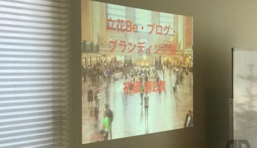 立花B塾第5期初級休日コース第2講にスタッフ&オブザーバー参加させていただきました