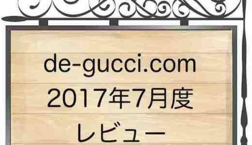 2017年7月度de-gucci.comレビュー。15,000PV突破。もっといろいろやりたいし、できるはず