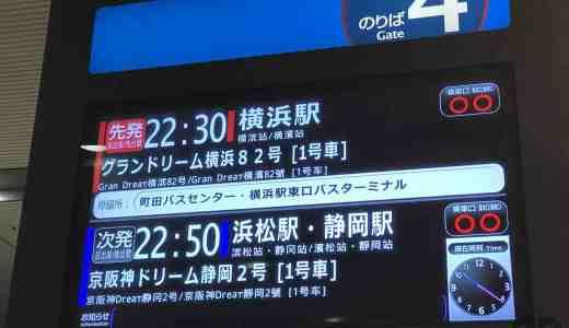 グランドリーム横浜82号で大阪から横浜まで帰ってみた
