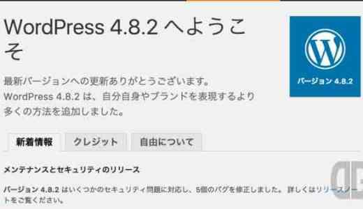 WordPress 4.8.2 リリース。9つのセキュリティ問題の修正と6つのメンテナンス修正が含まれます。4.8以降なら更新の検討を!