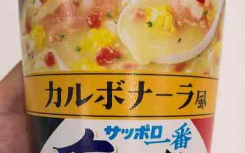 セブンイレブン限定?サッポロ一番塩らーめんカルボナーラ風(サンヨー食品)は塩ラーメンなのにカルボナーラ! スープとベーコンが美味しい♪