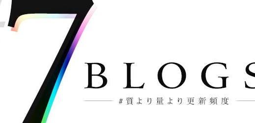 一日7記事は書ける!宣言して、決めれば、あとはやるだけ 〜 イベント #7blogs に参加して