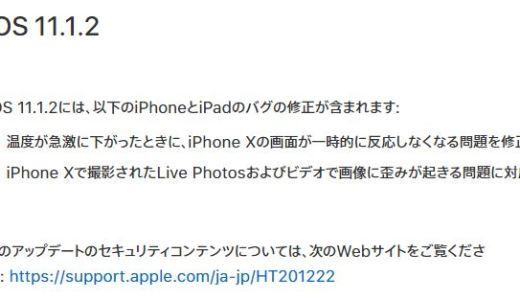 iOS11.1.2リリース。主にiPhone X向け対応。iPhone Xの人はアップデートすべき。他の方は無理しなくてもいいかも