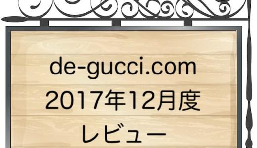 2017年12月度de-gucci.comレビュー。なんとびっくりPV数半減。まっ、それほど多いPVでもなし、じっくり試行錯誤していきたいと思います。とは言いながら結構ショックではありますが…