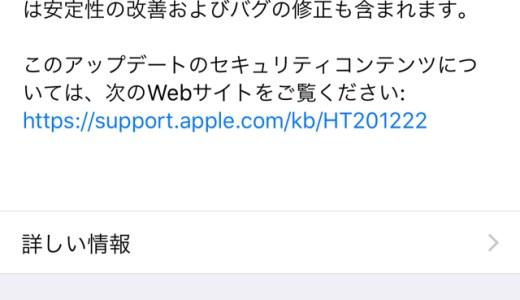 iOS11.3リリース。見た目の変更はあまりないけどセキュリティの更新がたくさん。慎重派は更新を1週間待とう!