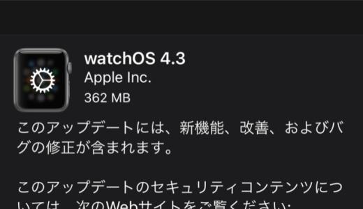 watchOS 4.3リリース。メジャーアップデートなのでちょっと様子見を。6件の新機能・改善・バグの修正と14件のセキュリティの修正。
