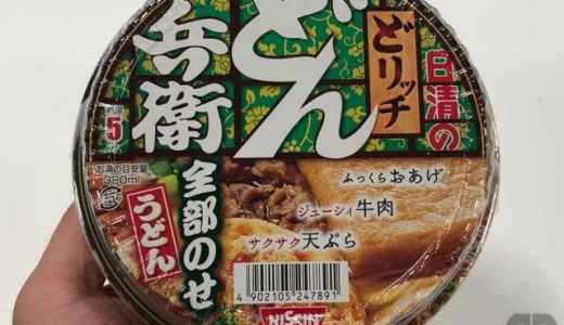 日清のどん兵衛どリッチ全部のせうどん新発売!お揚げと天ぷらと肉を同時に喰い尽くせ!早速実食しました!