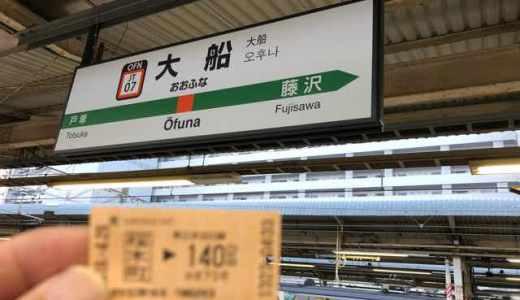 大船駅 〜 始発に乗って隣駅の横浜駅に一筆書きで大回りして行こう!その2【ライブブログ】