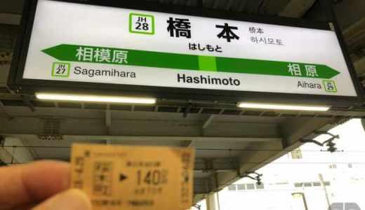 橋本駅 〜 始発に乗って隣駅の横浜駅に一筆書きで大回りして行こう!その4【ライブブログ】