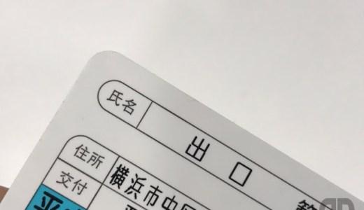 免許の文字がかすれて来たので神奈川県運転免許試験場で免許証の再交付を受けてきました!
