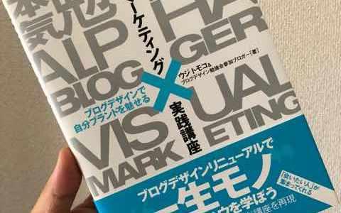 視覚マーケティング実践講座【ゲット備忘録】