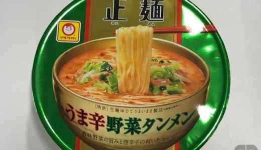 マルちゃん正麺カップうま辛野菜タンメンを実食。担々麺の野菜版みたいなごまとラー油の風味と辛味がいい感じ♪