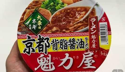サッポロ一番魁力屋京都背脂醤油ラーメンをゲットし実食!背脂よりも濃さとコクを感じた京都ラーメン♪