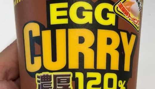日清「カップヌードルエッグカレービッグ」をゲット&実食!かき混ぜるときに箸の抵抗を感じたときに濃厚さを実感。ふわふわ卵ファンにオススメ!