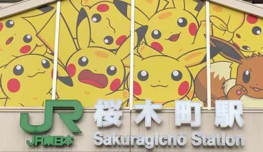 今年もヤツらがやって来る!2018年も「ピカチュウ大量発生チュウ!SCIENCE IS AMAZING かがくのちからってすげー!」が開催!JR桜木町駅に発生開始!今年はボケモンGOのイベントは別日に横須賀で開催!!
