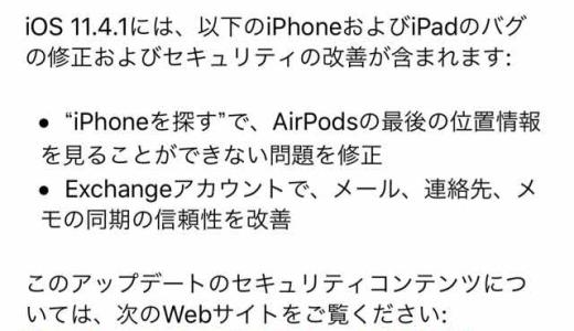 iOS 11.4.1 リリース。USB制限モードに注意してアップデートしよう!