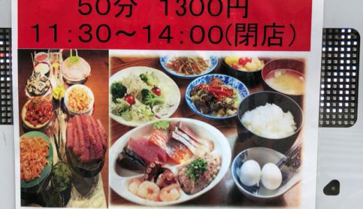 馬喰町・浅草橋のおさかな本舗たいこ茶屋でランチを食べるには整理券が必要!