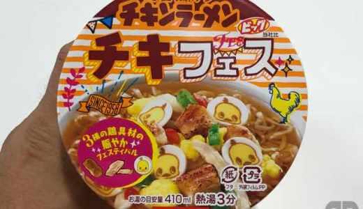 日清食品の「チキンラーメンビッグカップチキフェス」をゲット&実食!今年60歳のチキンラーメンはフェスを開催するなどまだまだ現役♪